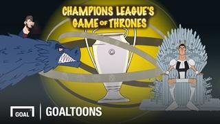 بازی تاج و تختِ لیگ قهرمانان اروپا (انیمیشن عمر مومنی)