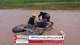 امدادرسانی با کلک به مردم خرم آباد