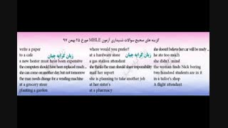 آزمون MHLE , آزمون زبان وزارت بهداشت , پاسخ کلیدی سوالات آزمون 25 بهمن 97