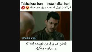 تیزر اول از قسمت ۱۳ سریال Halka (حلقه) با زیرنویس فارسی
