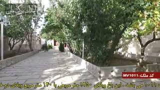 باغ ویلا در ملارد کد 1011 املاک تاجیک