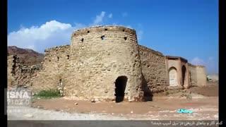 کدام آثار و بناهای تاریخی در سیل آسیب دیدند؟