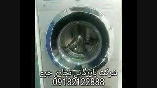 لباسشویی بکو ترکیه