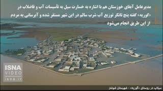 «گوریه»، غرق در سیلاب