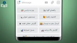 فیلم آموزشی ویز فارسی با اضافه کردن سخنگوی فارسی waze