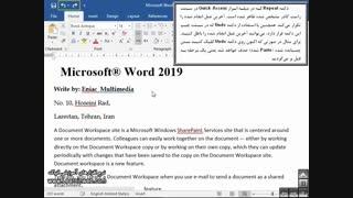 آموزش Word 2019 - بخش دوم از هفتم