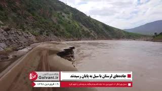 جاده قدیم خرم آباد به پلدختر نابود شد