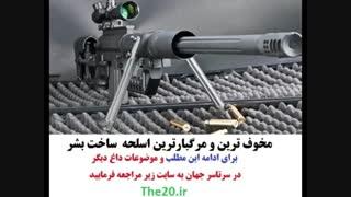 مخوف ترین و مرگبارترین اسلحه بشر
