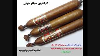 گرانترین و مرغوبترین سیگار جهان