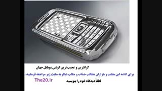 گرانترین گوشی موبایل جهان