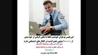 ترفند جالب پلیس نوجوان خوشتیپ و جذاب