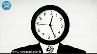 چگونه مدیریت زمان داشته باشیم؟
