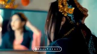 خوشترین کلیب کوردى Kurdish Music Video BY Boy Rekani