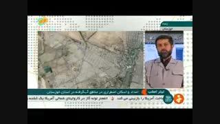 آخرین اخبار سیل خوزستان