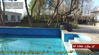 خرید و فروش باغ ویلا در ملارد کد 1306 املاک بمان