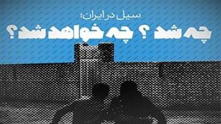 سیل در ایران؛ چه شد و چه خواهد شد؟