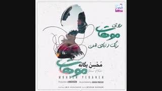 دانلود موزیک موهات از محسن یگانه