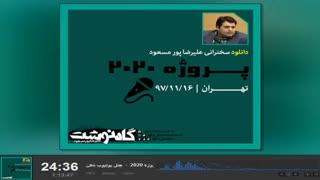 سخنرانی مهم علیرضا پورمسعود « پروژه 2020 - مسائل سیاسی روز »
