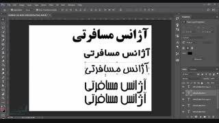 آموزش تایپ فارسی در فتوشاپ