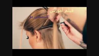 آموزش اکستنشن مو  - اکستنشن موی مصنوعی و طبیعی - زیبایی سنتر