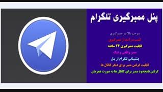 پنل ممبرگیری ارزان و واقعی تلگرام