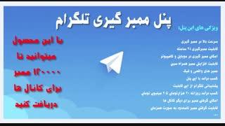 پنل تلگرام برای ممبرگیری