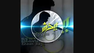آهنگ جدید و زیبای احسان راجی ببخش