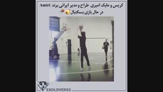 کریس و مایک امیری طراح ایرانی در حال بازی بسکتبال ( اکسو )