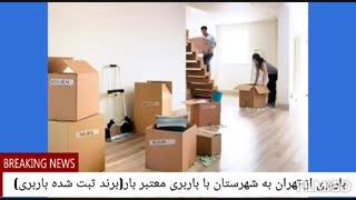 باربری از تهران به شهرستان ، باربری شهرستان
