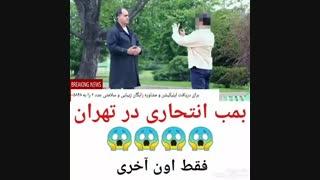 عامل انتحاری در تهران