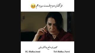 تیزر دوم از قسمت ۱۳ سریال Halka (حلقه) با زیرنویس فارسی