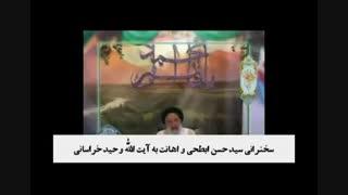 مدعیان دروغین - سید حسن ابطحی - استاد رائفی پور - آیت الله وحید