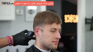 آموزش تکنیک های آرایشگری مردانه بصورت گام به گام