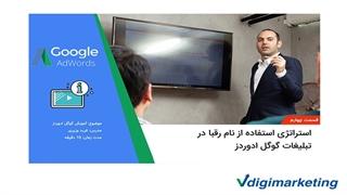 آموزش گوگل ادوردز (۴از۷): استراتژی استفاده از نام رقبا در تبلیغات گوگل ادوردز