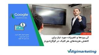آموزش گوگل ادوردز (۶از۷): کی وردها و تغییرات جهت کاهش هزینه های هر کلیک در گوگل ادوردز