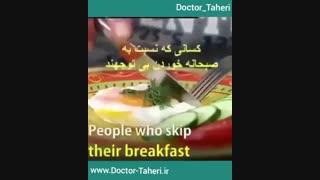 اهمیت خوردن صبحانه | دکتر امیر طاهری