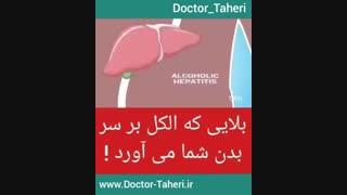 بلایی که الکل بر سر بدن شما می آورد! | دکتر امیر طاهری
