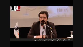 محتوای سخنرانی: نقد، تحلیل و پدیدارشناسی - استاد حسینیان