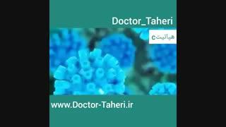 هپاتیت C | دکتر امیر طاهری