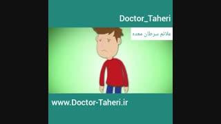 علائم سرطان معده | دکتر امیر طاهری