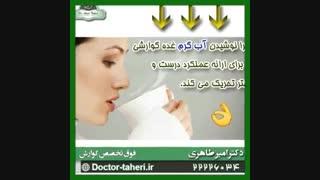 فواید نوشیدن آب گرم | دکتر امیر طاهری