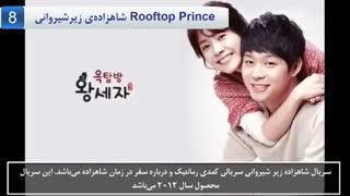 ۱۰ تا از بهترین سریال های کره ای. Seryal korei
