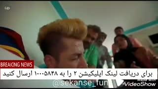 سکانس بینظیر سریال پایتخت 5