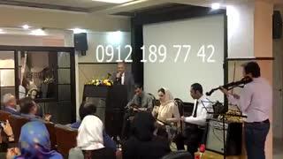گروه موزیک سنتی برای جشن و مهمانی ۰۹۱۲۱۸۹۷۷۴۲