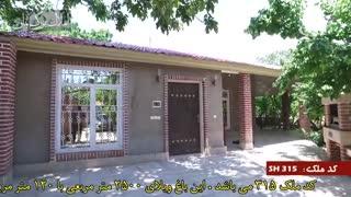 باغ ویلا در شهریار کد315 املاک بمان