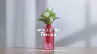 گلدانی که آتشنشانی میکند!