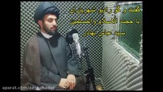 گفت و گو رادیو شهریاران با سید عباس بهادر
