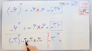 ریاضی 7 - فصل 7 - بخش 2 : محاسبه توان در اعداد مثبت و منفی