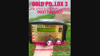 دقیقترین ردیاب و نقطه زن بوقی GOLD PD LDX با شعاع 700 متر و عمق 7 متر مفید و دارای تفکیک فلزات 09377408007