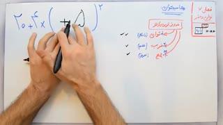 ریاضی 7 - فصل 7 - بخش 3 : قوانین محاسبه توان و ترتیب حل